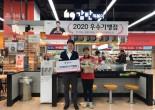 2020년 상반기 우수가맹점 감탄떡볶이 롯데마트원주점 사진