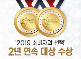 2019 소비자의 선택 2년 연속 대상 수상