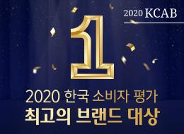 2020 KCAB 최고의 브랜드 대상